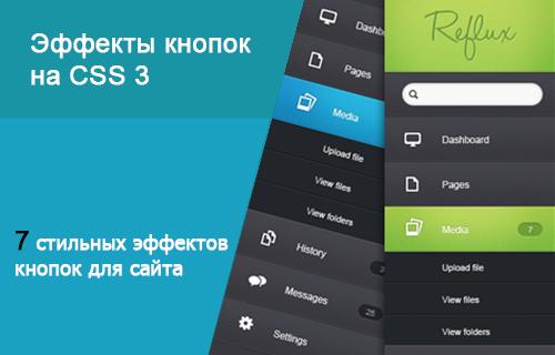 Эффекты кнопок при наведении на HTML и CSS