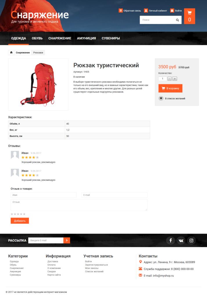 Сайт курса интернет-магазин на yii2