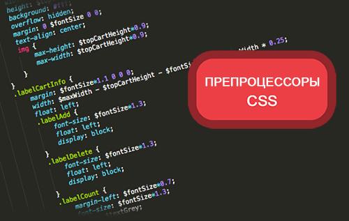 Что такое препроцессоры css Sass и Less