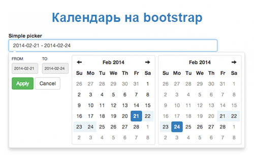 Календарь на bootstrap