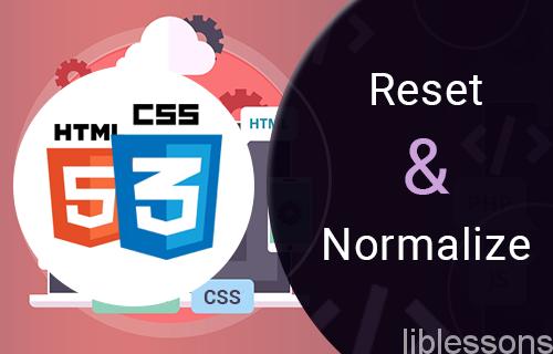 Что такое reset.css и normalize.css