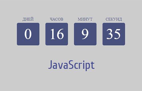 Таймер обратного отсчёта на JavaScript