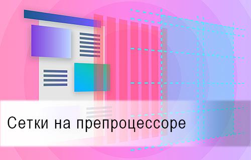 Сетки на препроцессоре