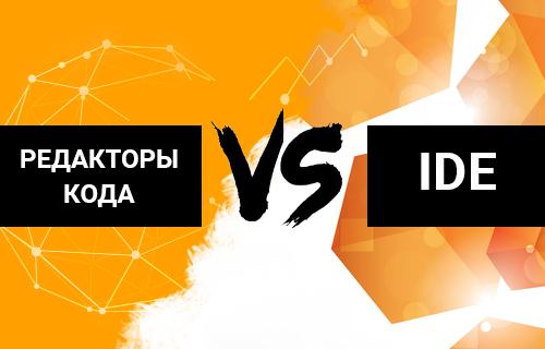 Редакторы кода и IDE