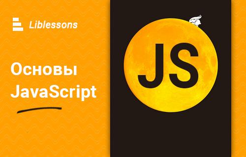 Основы JavaScript