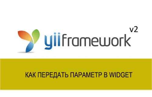 Как передать параметр в Widget yii2