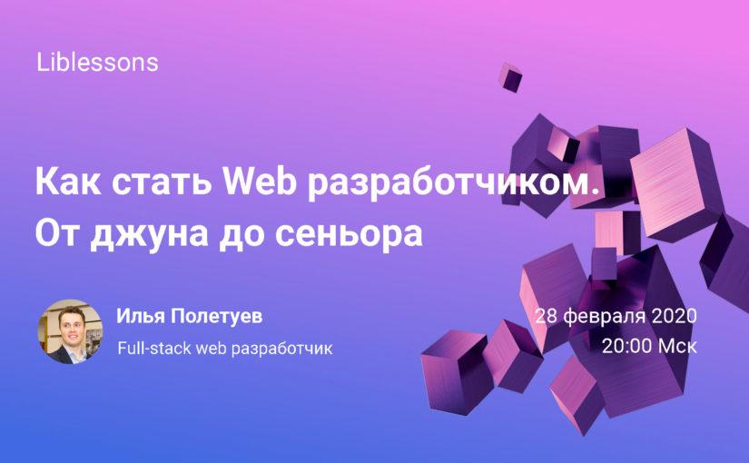 Как стать web разработчиком. От джуна до сеньора