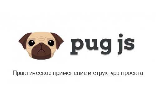 Практическое применение препроцессора pug