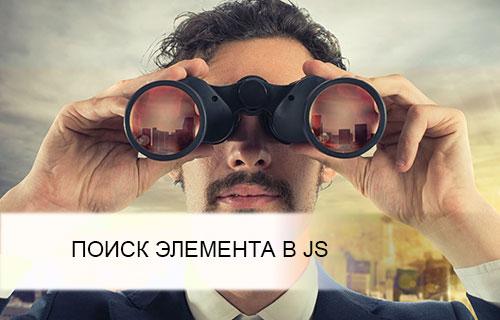 Выбор элементов в JavaScript
