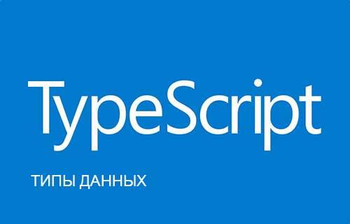Типы данных в typescript